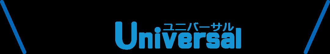 4つの媒体がセットになってここまで安いのは広島ではUniversalだけ!