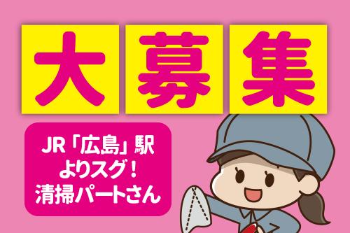 ㈱JR西日本広島メンテック 広島西事業所