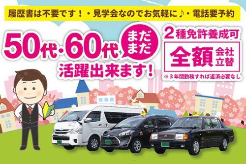 鯉城タクシーグループ