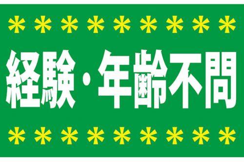 エクレ株式会社 広島営業所