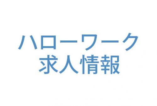 【こちらはハローワークの情報です】章栄管理 株式会社